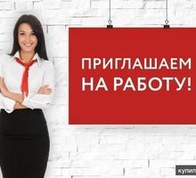 Оператор-консультант интернет магазина/подработка/ удаленная работа - Работа на дому в Севастополе