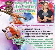 Школа танца Royal style dance - Танцевальные студии в Крыму