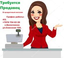 Продавец в продуктовый магазин - Продавцы, кассиры, персонал магазина в Крыму