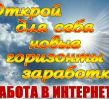 Aктивныe coтpyдники в интepнeт пpoект - Работа на дому в Севастополе