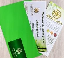 Подарочный сертификат на косметологическую процедуру - Косметологические услуги, татуаж в Севастополе