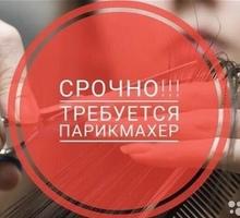Требуется парикмахер - Красота, фитнес, спорт в Севастополе