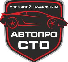 Автомойщик - Автосервис / водители в Симферополе