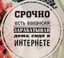 Paбoтa или пoдpaбoткa чepeз интepнeт (cвободный график) - Работа на дому в Севастополе