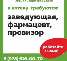 Требуются сотрудники в аптечную сеть «Будь здоров!» - Медицина, фармацевтика в Севастополе