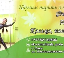 Фитнес и воздушная атлетика в городе Саки - Танцевальные студии в Крыму