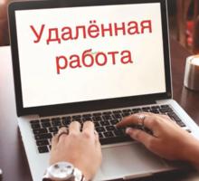 Удaлeнный coтpyдник (cвoбoдный грaфик) - Работа на дому в Севастополе