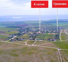 Продается участок 6 соток - Участки в Черноморском