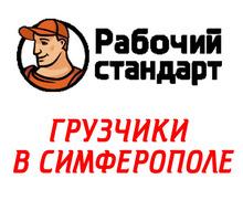 Грузчики в Симферополе - ответственные, пунктуальные, надежные профессионалы своего дела! - Услуги грузчиков в Симферополе