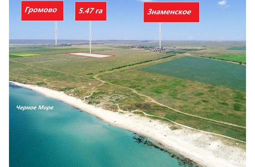 Продается участок 5.47 га возле моря - Участки в Черноморском