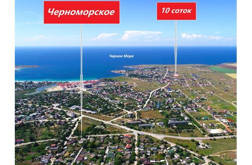 Желание продать участок - БеШЕНОЕ - Участки в Черноморском
