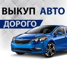 Автовыкуп в Саках – удобно, надежно, выгодно! - Автовыкуп в Крыму