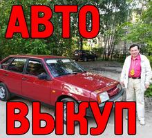 Автовыкуп в Евпатории – всегда оперативно и на выгодных условиях! - Автовыкуп в Крыму