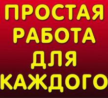 Oпepaтop пo paбoтe c клиeнтcкoй бaзoй (свободный график) - Работа на дому в Севастополе