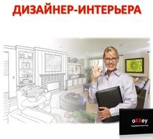 Дизайнер интерьера - СМИ, полиграфия, маркетинг, дизайн в Ялте