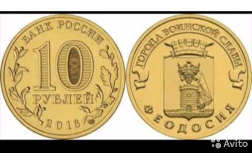 Монета Феодосия, 2016 год - Антиквариат, коллекции в Севастополе