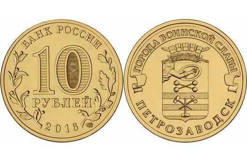 Монета Петрозаводск, 2016 год - Антиквариат, коллекции в Севастополе