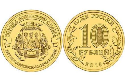 Монета Петропавловск-Камчатский, 2015 год - Антиквариат, коллекции в Севастополе