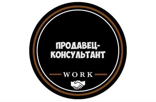 Требуется продавец-консультант в магазин Традиция г. Севастополь - Продавцы, кассиры, персонал магазина в Севастополе