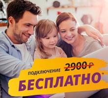 Интернет и Цифровое Телевидение в частный дом! Бесплатное подключение! - Компьютерные услуги в Севастополе