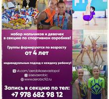Аэробика, гимнастика для детей в Севастополе – здоровье и заряд положительной энергии! - Детские спортивные клубы в Севастополе