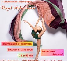 Школа танца Royal style - Танцевальные студии в Крыму
