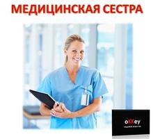 Медицинская сестра - Медицина, фармацевтика в Севастополе
