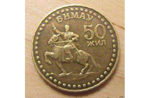 Монета 1 тугрик Монголия, 1971 год - Антиквариат, коллекции в Севастополе