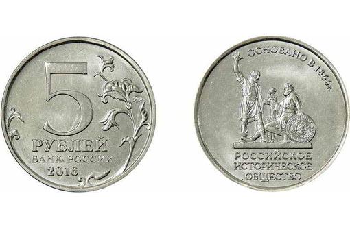 Монета Российское историческое общество, 2016 год - Антиквариат, коллекции в Севастополе