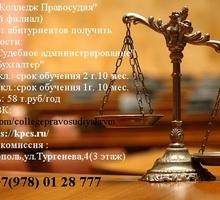 """""""Колледж правосудия"""" приглашает на обучение!!!! - ВУЗы, колледжи, лицеи в Крыму"""