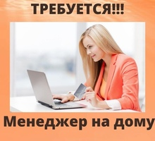 Менеджер ( удаленно) - Работа на дому в Симферополе