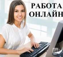 Администратор - консультант в интернет - магазин - Работа на дому в Симферополе