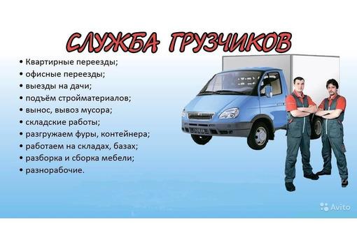 Услуги грузчиков в алуште - Услуги грузчиков в Алуште