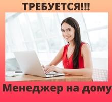 Менеджер на работу удаленно - Работа на дому в Армянске