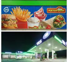 Требуются сотрудники в кафе АВТОFOOD - Бары / рестораны / общепит в Феодосии