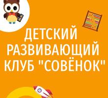 Развивающие занятия для детей в Евпатории – клуб  Совенок: поможем вашему ребенку стать успешным! - Детские развивающие центры в Евпатории