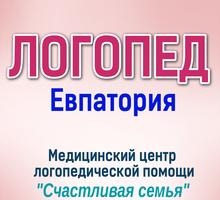 Логопед в Евпатории – логопедический центр Счастливая семья: мы поможем вашей семье обрести счастье! - Детские развивающие центры в Евпатории