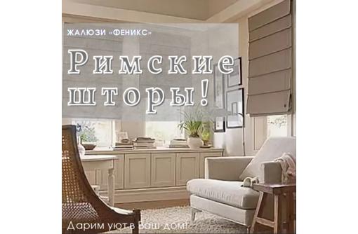 Римские шторы в Севастополе под заказ - Шторы, жалюзи, роллеты в Севастополе