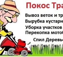 покос травы вывоз веток и травы копка мотоблоком - Клининговые услуги в Севастополе