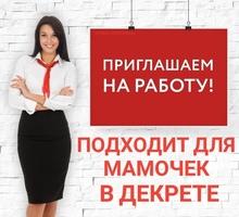 Менеджер - рекрутер - Работа на дому в Белогорске