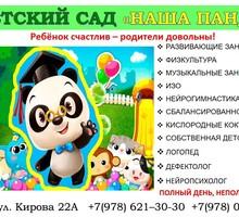"""Центр """"ПАНДА"""" - помощь психолога, нейропсихолога, логопеда, дефектолога, мини сад и развивашки - Детские развивающие центры в Крыму"""