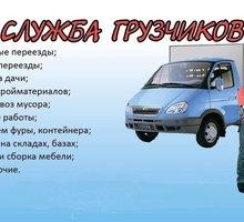 Услуги грузчиков в ялте - Грузовые перевозки в Ялте