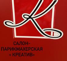 Салон- Парикмахерская «Креатив» - Красота, фитнес, спорт в Феодосии