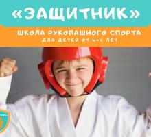 """Школа рукопашного спорта """"ЗАЩИТНИК"""" - Спортклубы в Севастополе"""
