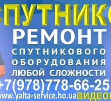 Спутниковое тв Ялта, Триколор ТВ в Ялте, видеонаблюдение Ялта, цифровое тв Ялта,Т2, НТВ-плюс в Ялте. - Спутниковое телевидение в Ялте