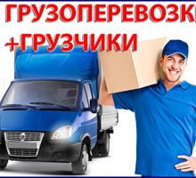 Услуги бригады грузчиков - Грузовые перевозки в Ялте