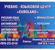 Набор учащихся 2021-2022 год, русский, английский - Языковые школы в Севастополе