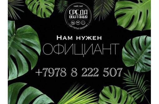 Ищем официантов - Бары / рестораны / общепит в Севастополе