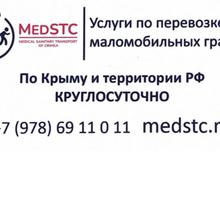 Перевозка лежачих больных по Крыму и РФ - Пассажирские перевозки в Симферополе