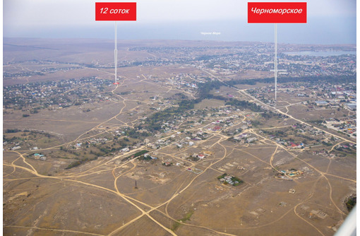 Продается участок 12 соток - Участки в Черноморском